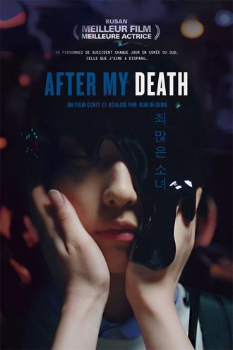 Affiche du film After My Death de Kim Ui-seok, sur lequel le visage d'une adolescente est partiellement recouvert d'une étrange coulée noire.